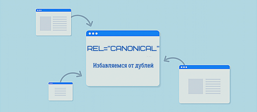 rel canonical - картинка