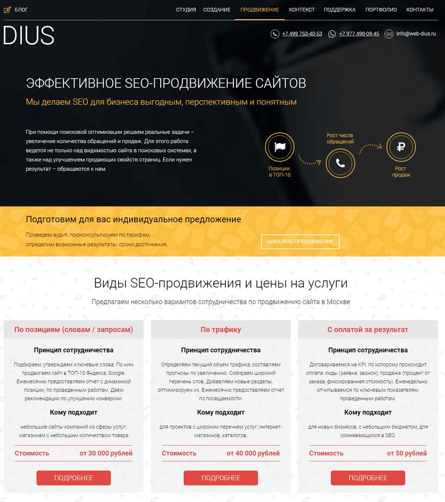 Как seo оптимизировать страницу сайта рекламное агенство Темрюк