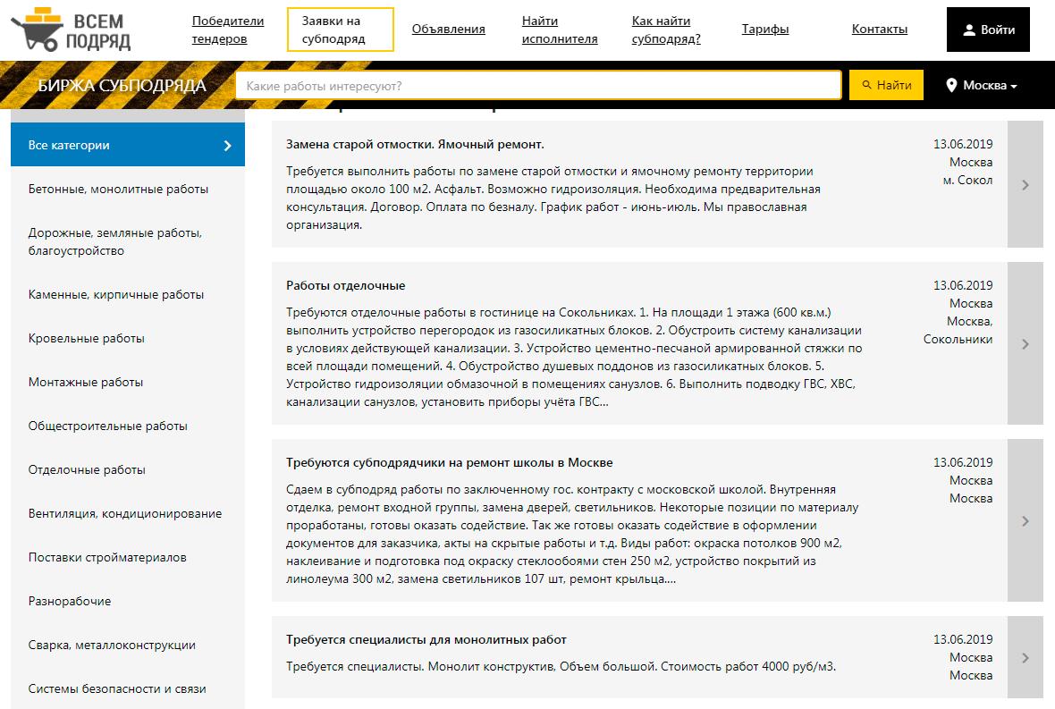 Все работы строительные онлайн гадание онлайн найду ли я работу в ближайшее время с хорошей зарплатой
