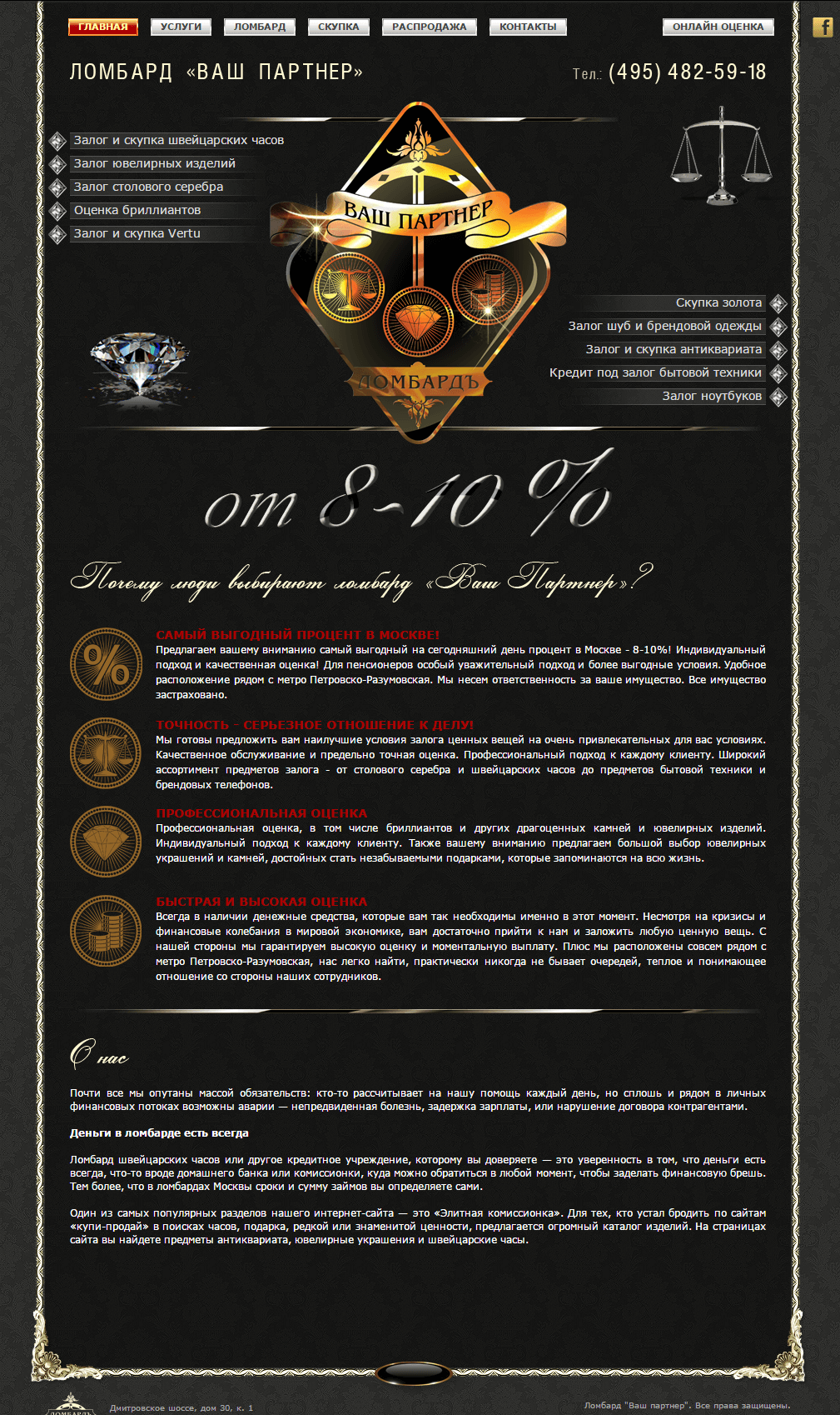 дизайн сайта ломбарда до подписания договора на продвижение
