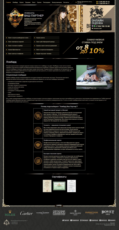 дизайн сайта ломбарда скупки после проведения работ