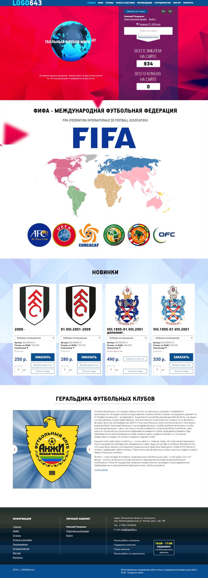 все футбольные сайты мира График работы: вахтовый