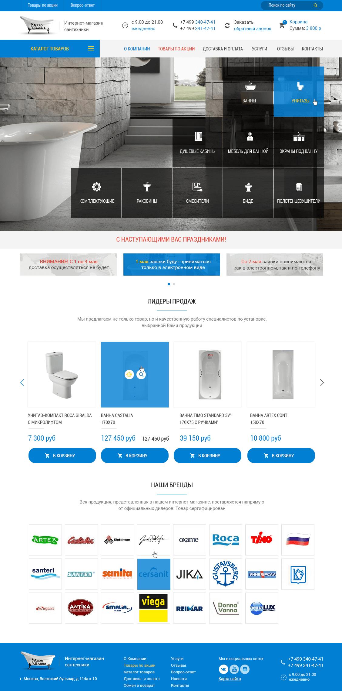 Контекстная реклама для интернет магазина сантехники яндекс директ поисковые запросы